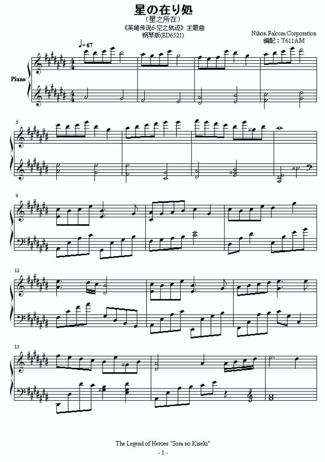 汪苏泷小星星的简谱歌谱-转 星之所在乐谱