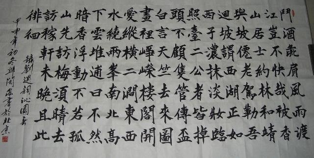 """大楷书写宋朝词人刘过""""沁园春""""(六尺,横幅)图片"""