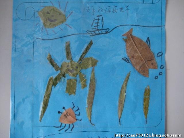 海面上太阳,是暖暖地照着大海。有一条狮子鱼在快乐地游着,过来了一条热带鱼和它一起做朋友。水里还有很多水草漂浮着,还有一只螃蟹在唱歌。 --------张潘策 《快乐的海底世界》 在张潘策小友的作品上,还附有张妈妈的一段话: 两位教师: 昨天我下班回家,儿子就骄傲地告诉我:树叶贴画已经完成了,还叫我写文字说明。 我一看乐了,蛮不错的。但是挺简单的,符合幼儿园孩子的思想。我问他要是别的小朋友有爸爸妈妈帮助,比你做得好,你会难过吗? 他笑笑。我想这是孩子独立作业的成果,不管怎样得表扬与鼓励。于是决定就让他发挥