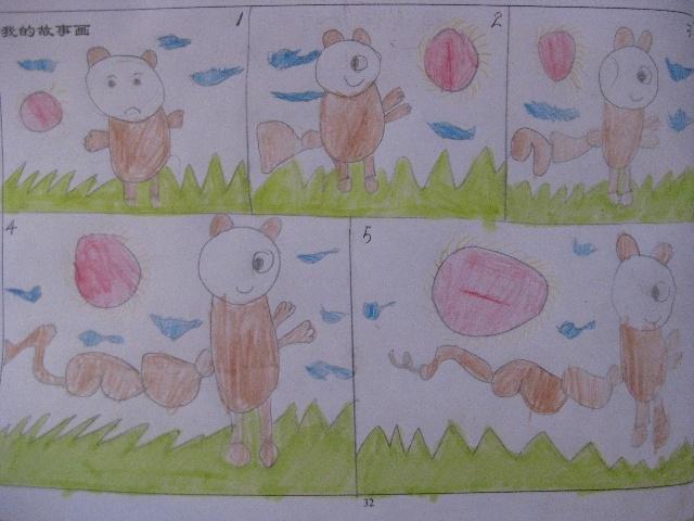 我的故事画:小熊的尾巴