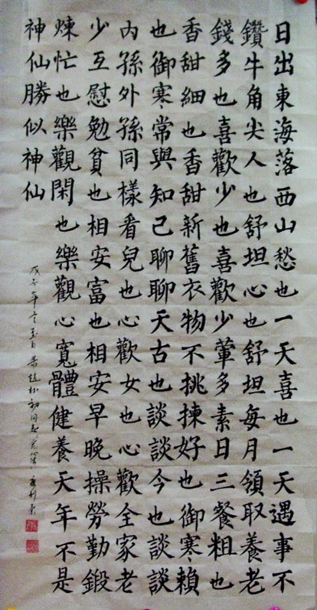 王喂马 骏马谣吉他谱-我的同事老王为《我的退休生活》投了一篇书法(行书)稿件.第一眼
