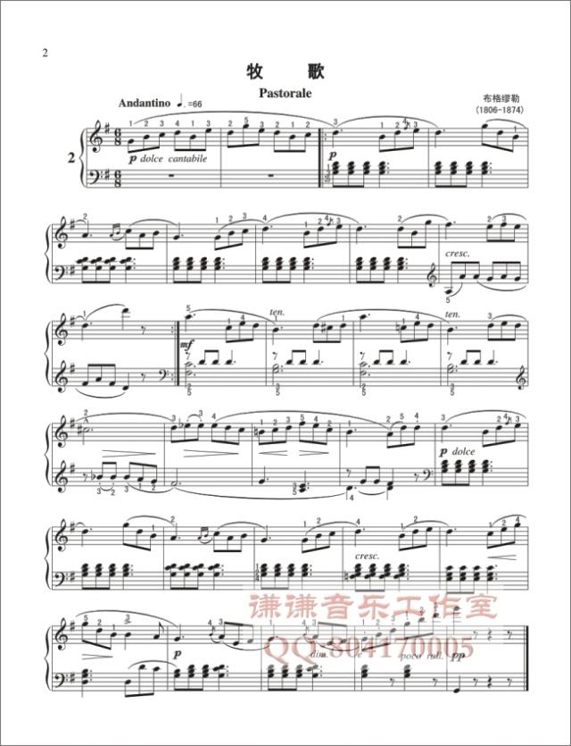 新制作的钢琴曲谱