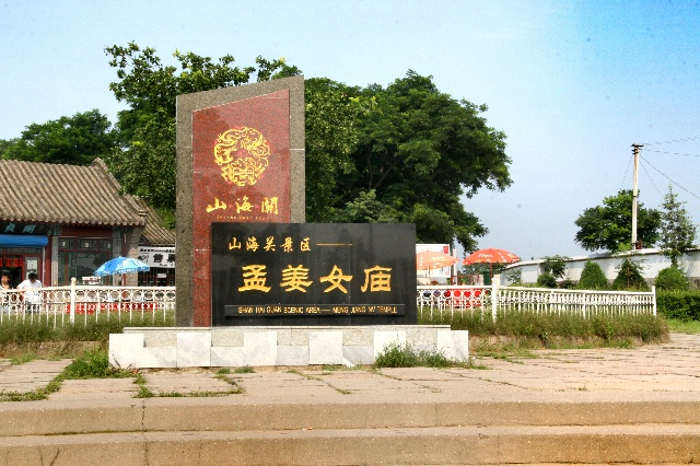 兴城 山海关 葫芦岛