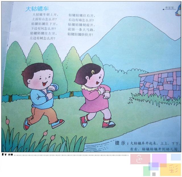 幼儿园的书本和部分照片