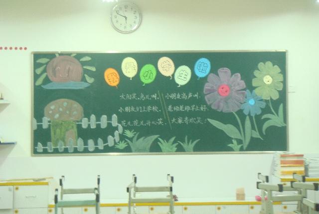 幼儿园黑板装饰图片