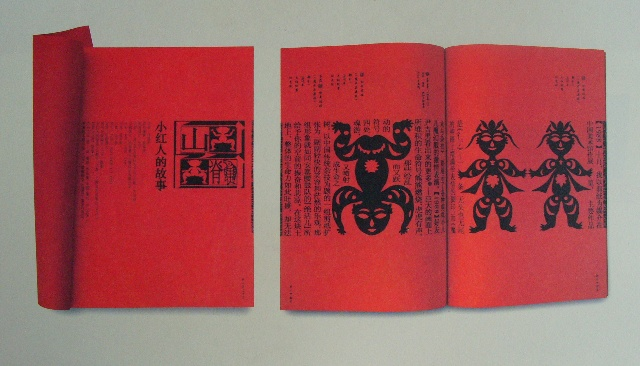 《小红人的故事》 艺术类 整体设计 金奖 全子 设计/上海文艺出版社 出版 奇诡而浓郁的乡土文化之魂浸染在每一书页中 小红人的故事叙述了作者者年来乡土民间文化采风、考察所获的深切感受以及作者创作充满灵性的剪纸小红人的故事。 设计一抹红色,浑身上下,从函套至书蕊、从纸质到装订样式、从字体的选择至版式排列,以及封面上的剪纸小红人,无不浸染着传统民间文化丰厚的色彩! 设计者熟理地运用中国设计元素,与书中展现的神秘而奇瑰的乡土文化浑然一体,让读者越读越觉出其中的丰盛的滋味。 整体设计纯朴、浓郁,极具个性特色。(