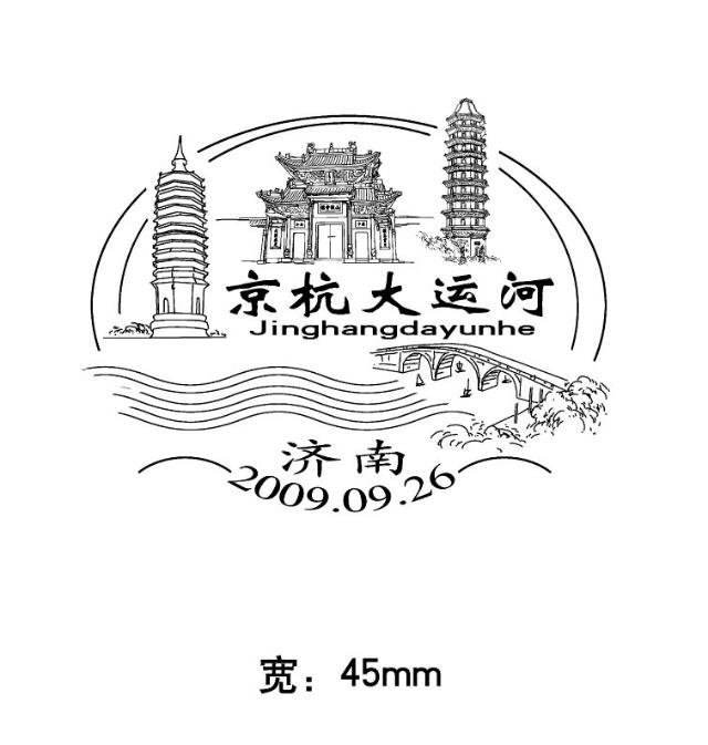 发行《京杭大运河》特种邮票-好园-我的搜狐
