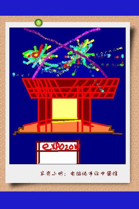 明明电脑纯手绘之中国馆作品