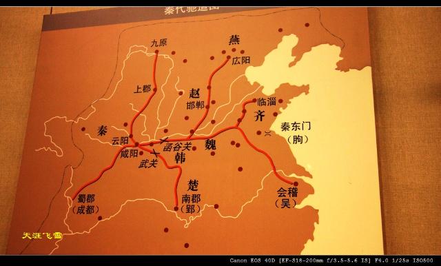 秦驰道--秦朝的高速公路