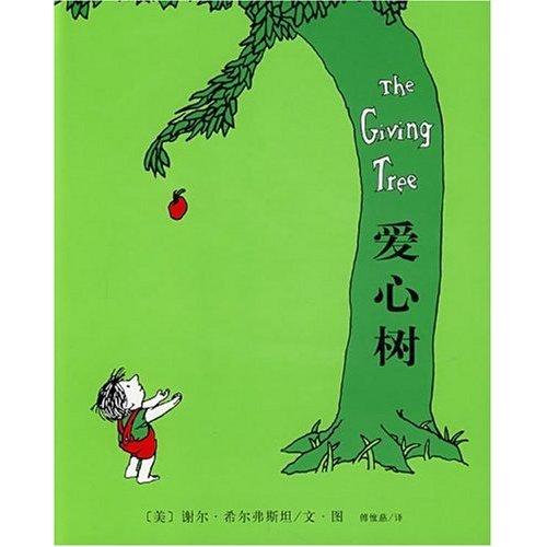上上周,儿子从幼儿园的图书馆借来一本绘本《爱心树》,封面很简单