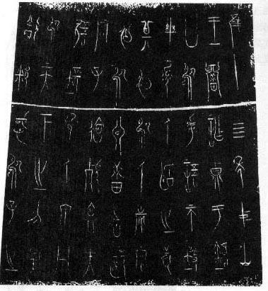 其铭文继承大篆而近《石鼓文》与《诅楚文》,既有浓郁的西周金文气息图片