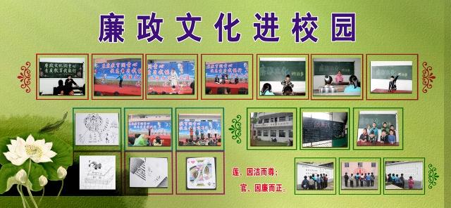 鹰潭市逸夫小学深入推进廉政文化进校园活动